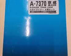京成新AE形スカイライナ‐|マイクロエース
